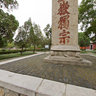 Tai'an City - Dai Temple - Great Song Dongyue Tian Qi Ren sage tablet