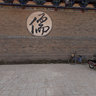 Pingyao Ancient City Temple of Literature - Pan pool - 