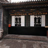 Pingyao Rishengchang ticket number - front yard