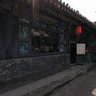 Pingyao Ancient City - Tongxing public Escort - the first hospital
