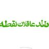 hafez-typography